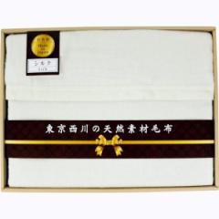 毛布 東京西川 ブランケット 寝具
