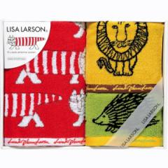 フェイスタオル ウォッシュタオル ブランドタオル リサ ラーソン カラフルシリーズ 2枚セット