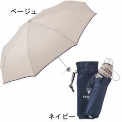 傘 男女兼用パイピングミニ傘 チェルベ折りたたみ 雨具 レイングッズ おしゃれ プレゼント