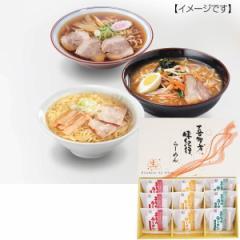 らーめん セット 喜多方味紀行 温麺 9食詰め合せ 平打ち 縮れ麺