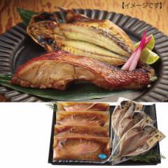 金目鯛の味噌漬 アジの干物 セット 静岡県産味噌漬け80g×4 干物×3