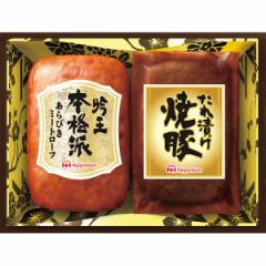 日本ハム 本格派 詰め合せ 2本 セットあらびき ミートローフ 焼豚