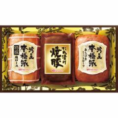 日本ハム 本格派 詰め合せ 3本 セット肩ロース 焼豚 ミートローフ