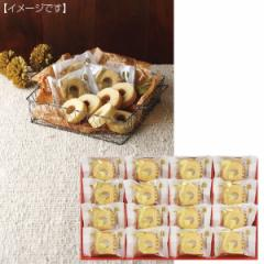 五郎島金時 ミニバウムクーヘンお菓子 洋菓子 詰め合せ セット