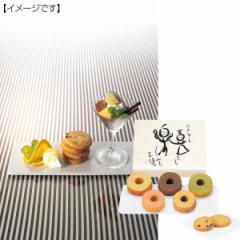 喜びあふれるお楽しみスイーツ(木箱入)お菓子 詰め合せ セット