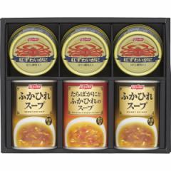 ニッスイ かに缶 ふかひれ スープ缶セット紅ずわいがに カニ 缶詰
