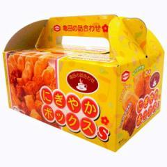 亀田製菓 にぎやかボックスS詰め合せ お菓子