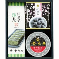 お菓子 お返し 和菓子 金沢料亭金茶寮 味の極み 詰め合せ 抹茶 抹茶ケーキ ティーバッグ