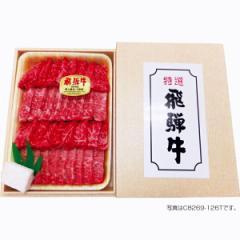 牛肉 飛騨牛 焼肉(もも・バラ)すき焼き 焼しゃぶ 肉 A4