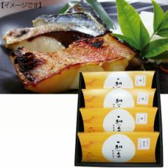 京都祇園 山玄茶 西京漬け  詰め合せ サバ 鰆 サワラ ブリ 味噌漬け