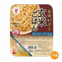 玄米ごはん 24食 金のいぶき レンジ ごはん 白米 セット/