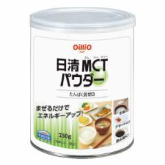 エネルギー 補給日清 MCT パウダー 250g 缶/017438