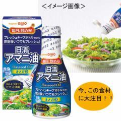 アマニ油 145g  日清健康食品 ヘルシー 話題/
