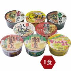カップめん詰合せ 8食食品 保存食 セット商品  インスタント麺/