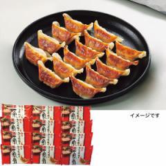 博多一風堂 ひとくち餃子 90粒 お取り寄せ/IPD-6