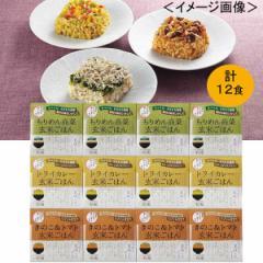 レンジで簡単!3種の玄米ごはんセット 計12食 ご飯 レンジ調理 ギフト/7920