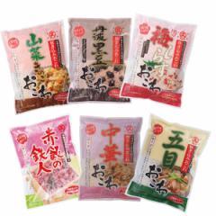 6種類の炊き込みおこわバラエティセット 6袋 ご飯 炊き込みご飯の素 非常食/