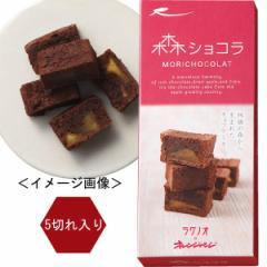 チョコレート菓子森ショコラ食品 菓子 スイーツ  /