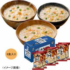 炙り海鮮雑炊3種セット(6食) アマノフーズフリーズドライ 常備食/77881