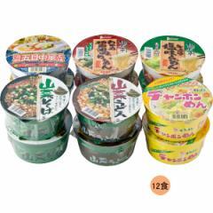カップめん詰合せ(12食)インスタント麺 常備食/ITOMEN12