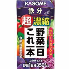野菜ジュース野菜一日これ一本超濃縮鉄分(24本) カゴメ ソフトドリンク 健康飲料/鉄分