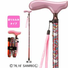 つえ 愛杖 キャラクターシリーズ 折りたたみタイプ HK-22 女性向け 介護 リハビリ キティ 贈り物に最適