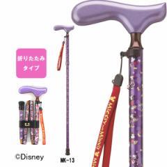つえ 愛杖 キャラクターシリーズ 折りたたみタイプ MK-13 女性向け 介護 リハビリ ディズニー 贈り物に最適