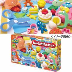 ねんDo!ねんどきほんセット誕生日プレゼント 知育玩具/2400568