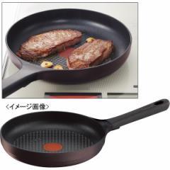 キャストライン フライパン<26cm> ティファール 調理器具 IH ガスコンロ/C76605