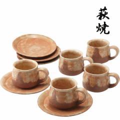 コーヒーカップ 萩焼 彩土 5客珈琲セット