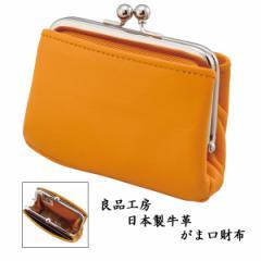 がま口財布 良品工房 日本製牛革 レディースファッション 小物