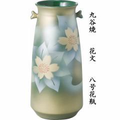 花器8号花瓶 九谷焼 花文 インテリア 美術品 贈り物に最適