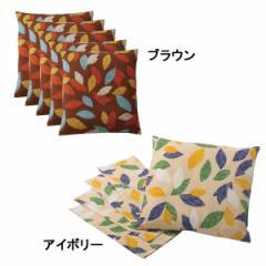 座布団カバー5枚セット(はっぱ) のんはん インテリア 寝具