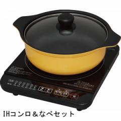 調理器 鍋IHコンロ&なべセット(1400W) アイリスオーヤマ キッチン家電
