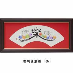 絵 壁飾り安川眞慈額 『楽』インテリア 置物 美術品