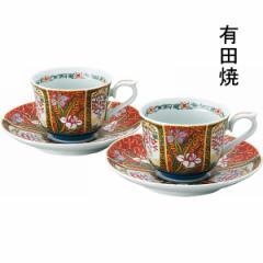 カップ ソーサー珈琲碗皿組揃 古伊万里菖蒲絵 和食器 有田焼 キッチン用品 ティーセット