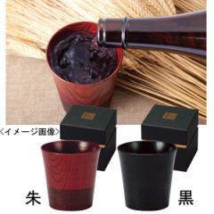 コップロックカップ 山中塗 「伝」 和食器 漆器 キッチン用品