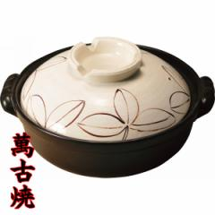 土鍋IH9号土鍋 萬古焼 木の葉調理器具