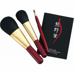 熊野化粧筆3本セット 筆の心美容