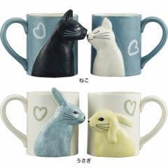 キス ペア マグカップ かわいい コップ /SAN2754−1