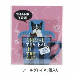 紅茶ティーバッグ フレンチブルドック アニマルインザカップ冷え性 粗品 プレゼント /10639 10P2