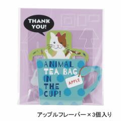 紅茶ティーバッグ ミケネコ アニマルインザカップ 冷え性 粗品 プレゼント /10642 10P23Apr16