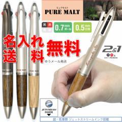 ピュアモルト 名入れ無料 送料無料 三菱鉛筆 2&1 多機能ペン ジェットストリーム ボールペン シャープペン