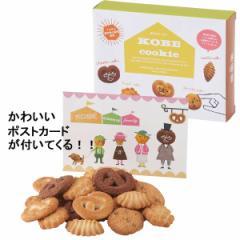 神戸のクッキーファミリー洋菓子/KCF−A