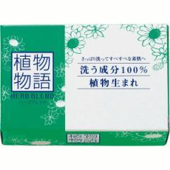 石鹸 プチギフト ライオン 植物物語石鹸(80g1個箱) 洗剤 石けん バス用品