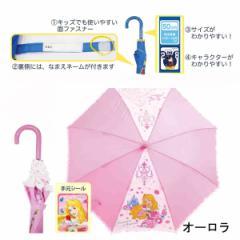 ジャンプ傘 50cm ディズニー オーロラ子供用傘