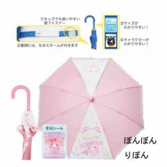 ジャンプ傘 50cm サンリオ ぼんぼんりぼん子供用傘