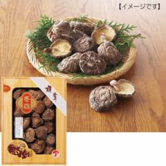 しいたけ国産 原木乾椎茸 どんこ 70g椎茸 国産 詰め合わせ/SOD-25