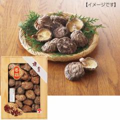 しいたけ国産 原木乾椎茸 どんこ 120g椎茸 国産 詰め合わせ/SOD-40