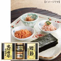 お返し美味之誉 詰め合せセット 味のり 鮭フレーク 海苔の佃煮/2101-20